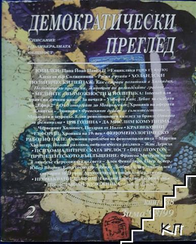 Демократически преглед. Кн. 38 / зима 1998-99. Том 2