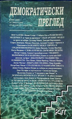 Демократически преглед. Кн. 47 / 2001