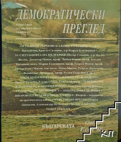 Демократически преглед. Кн. 37 / есен 1998