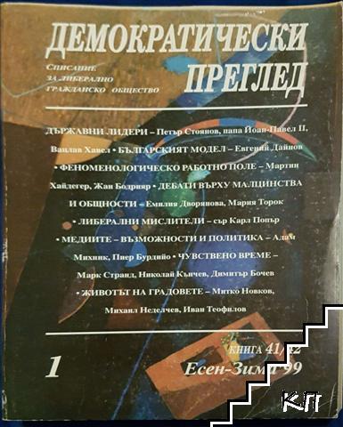 Демократически преглед. Кн. 41-42 / есен-зима 1999. Том 1