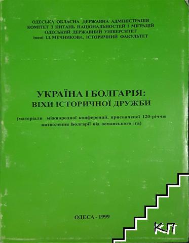 Україна і Болгария: віхи історичної дружби