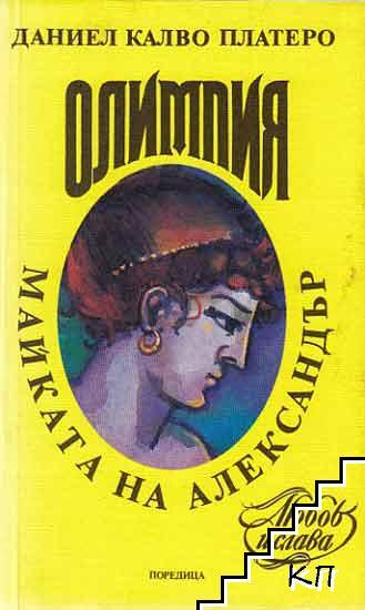 Олимпия. Майката на Александър
