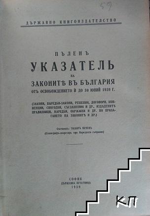 Пъленъ указателъ на законите въ България отъ освобождението и до 30 юний 1939 г.