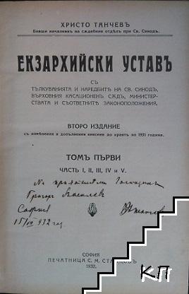 Екзархийски Уставъ. Съ тълкуванията и наредбите на Св. Синодъ, Върховния Касационенъ съдъ, министерствата и съответните законоположения. Томъ 1