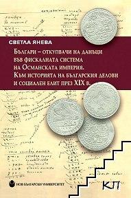Българи - откупвачи на данъци във фискалната система на Османската империя. Към историята на българския делови и социален елит през XIX в.