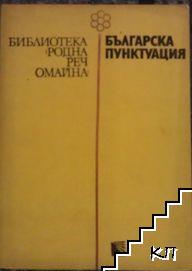 Българска пунктуация