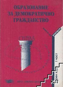 Образование и демократично гражданство. Част 1: Горен курс
