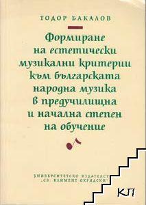 Формиране на естетически музикални критерии към българската народна музика в предучилищна и начална степен на обучение