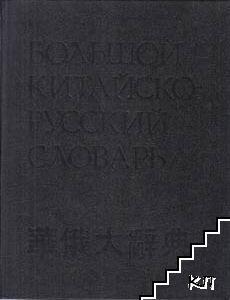 Большой китайско-русский словарь по русской графической системе в четырех томах. Том 2-4