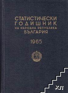 Статистически годишник на Народна република България. 1965-1966, 1969-1971