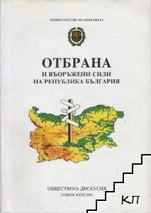 Отбрана и въоръжени сили на Република България
