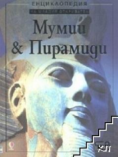 Мумии & пирамиди