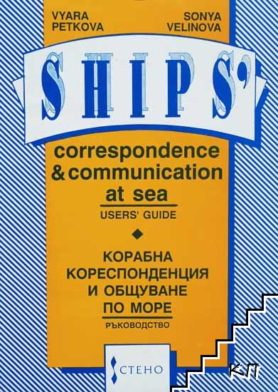 Корабна кореспонденция и общуване по море / Ships' Correspondence and Communication at Sea