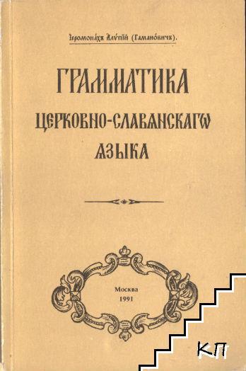 Грамматика церковно-славянскаго языка