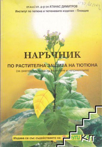 Наръчник по растителна защита на тютюна