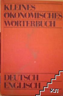 Qleine Okonomishces Wörterburch Deutsche-Englisch