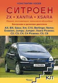Ситроен: ZX. Xantia. Xsara