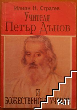 Учителя Петър Дънов и Божественото учение
