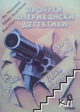 Прочути американски детективи