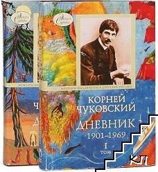 Дневник. 1901-1969. Том 1-2