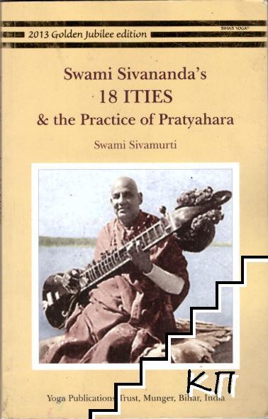 Swami Sivananda's 18 Ities & the Practice of Pratyahara