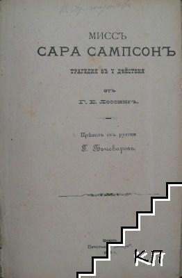 Миссъ Сара Сампсонъ