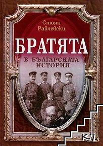 Братята в българската история