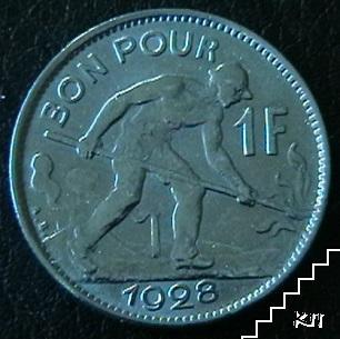 1 франк / 1928 / Люксембург