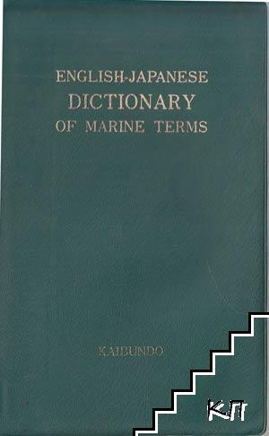 English-Japanese Dictionary of Marine Terms