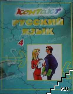Контакт 4. Учебник по руски език за 4. година на обучение - 11. клас