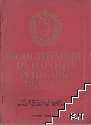 Конституция на Народна република България