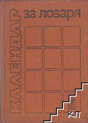 Календар на лозаря