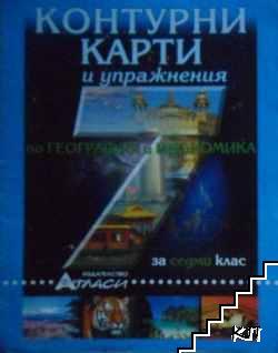 Контурни карти и упражнения по география и икономика за 7. клас
