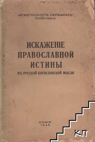 Искаженiе православной истины въ русской богословской мысли