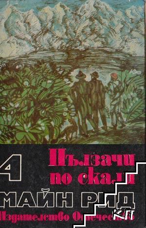 Избрани произведения. Том 4: Ловци на растения. Пълзачи по скали