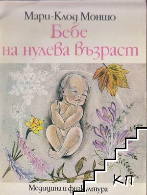 Бебе на нулева възраст / Истината за бебетата
