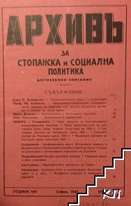 Архивъ за стопанска и социална политика. Кн. 1-5 / 1933