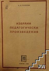 Избрани педагогически произведения