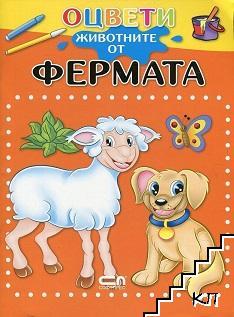 Оцвети животните от фермата!