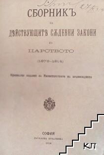 Сборникъ на действующите съдебни закони въ Царството. 1878-1914