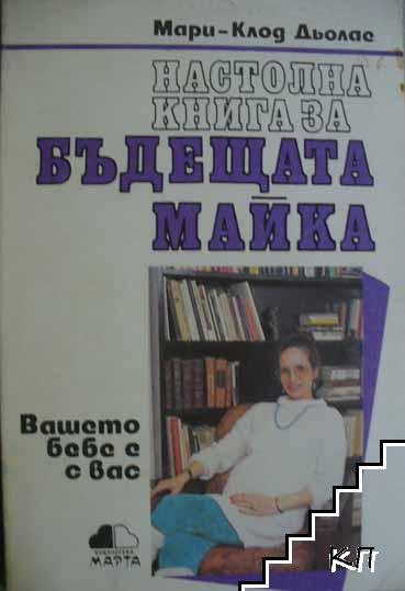 Настолна книга за бъдещата майка