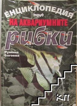 Енциклопедия на аквариумните рибки