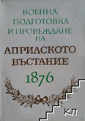 Военна подготовка и провеждане на Априлското въстание 1876