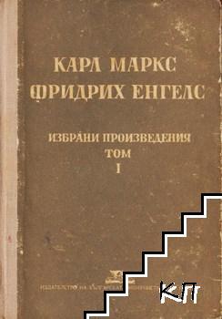 Избрани произведения в два тома. Том 1