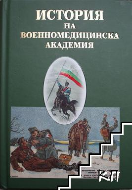 История на военномедицинска академия