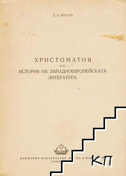 Христоматия по история на западноевропейската литература. Том 2