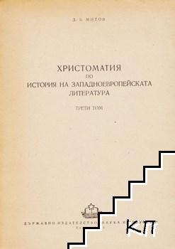 Христоматия по история на западноевропейската литература. Том 3: От Парижката комуна до наши дни