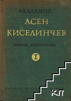 Избрани произведения в три тома. Том 1: Философия