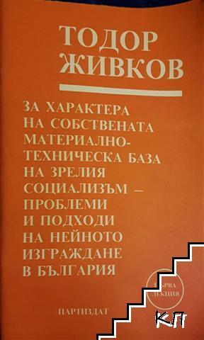 За характера на собствената материално-техническа база на зрелия социализъм - проблеми и подходи на нейното изграждане в България