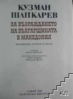 За възраждането на българщината в Македония (Допълнителна снимка 1)
